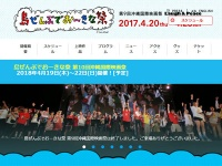 『-島ぜんぶでおーきな祭-第9回沖縄国際映画祭-』公式サイトより