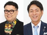 左:とろサーモン・久保田かずのぶ、右:スーパーマラドーナ・武智