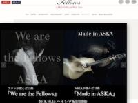 ASKAオフィシャルウェブサイトより