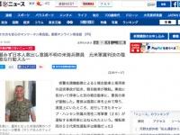 「産経ニュース」より
