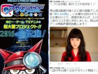 左:『デジモンユニバース アプリモンスターズ』公式サイト、右:『ひるね姫 ~知らないワタシの物語~』公式Twitterより。
