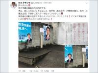 公明党・石川和広氏のTwitter(@k_14kawa)より