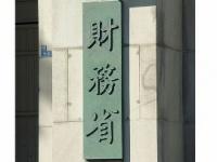 財務省(「Wikipedia」より)