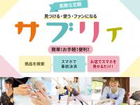 新和コンピュータサービス株式会社のプレスリリース画像