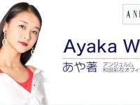 アンジュルム和田彩花のオフィシャルブログトップページ