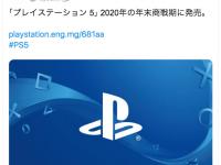 画像はプレイステーション公式ツイッター『@/PlayStation_jp』より