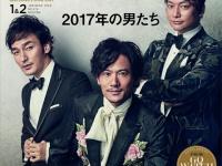 『GQ JAPAN 2018年01・02月合併号 GQ MEN OF THE YEAR 2017』コンデナスト・ジャパン