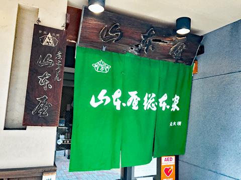 名古屋に来たら麺を喰らえ! 「名古屋めし」定番の麺はこの3店に行けば間違いナシ!!#5
