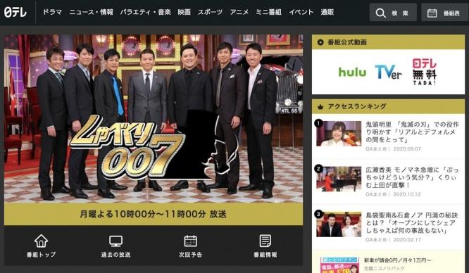 『しゃべくり007』日本テレビ公式サイトより