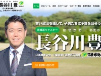 長谷川豊オフィシャルサイトより