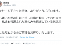 ※画像は野原遥のツイッターアカウント『@noharu_1021』より