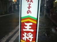 餃子の王将_2
