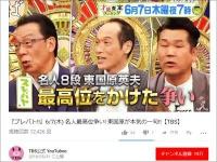 YouTube「TBS公式 YouTuboo」チャンネルより