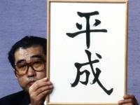 1989年1月7日午前6時33分、昭和天皇崩御。同日午後14時半過ぎ、小渕恵三官房長官(当時)が「新しい元号は『へいせい』であります」と発表した。当時の首相は、竹下登。