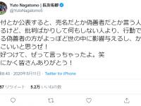 ※画像は長友佑都のツイッターアカウント『@YutoNagatomo5』より