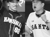 矢野・阪神VS原・巨人「優勝するのはどっちだ!?」(1)クロマティを彷彿させる