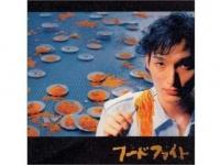 『日本テレビ系土曜ドラマ「フードファイト」オリジナル・サウンドトラック』