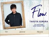 TOKYO FM『木村拓哉 Flow』番組公式サイトより