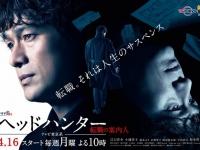 「ドラマBiz『ヘッドハンター』:テレビ東京」より