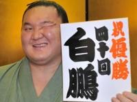 バッシングに晒された白鵬(写真:日刊スポーツ/アフロ)
