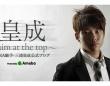 三浦皇成公式ブログ