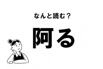 """【難読】""""ある""""? 「阿る」の正しい読み方"""