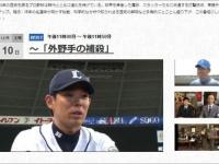 NHK-BS『球辞苑~プロ野球が100倍楽しくなるキーワードたち~』