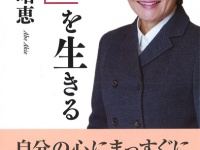 安倍昭恵『「私」を生きる』(海竜社)