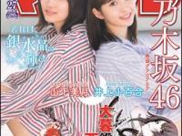 「週刊少年マガジン」2018年27号(講談社)より