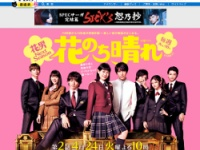 『花のち晴れ~花男 Next Season~』(TBS系)公式サイトより