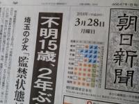 朝日新聞の紙面(撮影=編集部)