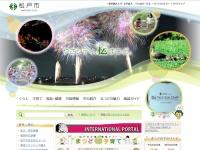 千葉県松戸市の公式サイトトップページ。「やさシティ、まつど。」の文字が躍る。