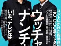 『クイック・ジャパン88』(太田出版)