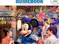ディズニーファン編集部『東京ディズニーリゾート レストランガイドブック2016-2017(My Tokyo Disney Resort)』(講談社)