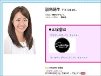 「NHK アナウンス室」より