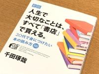 『新版 人生で大切なことは、すべて「書店」で買える。 20代で身につけたい本の読み方88』(日本実業出版社刊)