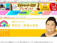 『5時に夢中!』(TOKYO MX)ホームページより