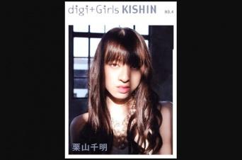 画像は、『digi+Girls kishin NO.4 栗山 千明』(朝日出版社)