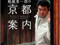 『船越英一郎の京都案内 』(マガジンハウス)
