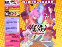 TVアニメ『コンクリート・レボルティオ』公式サイトより。