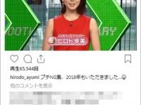 『熱闘甲子園』ヒロド歩美アナの公式インスタグラム(@hirodo_ayumi)より