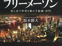 『秘密結社 チャイニーズ・フリーメーソン』(宝島社)