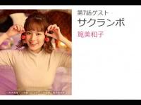 ドラマ『フルーツ宅配便』(テレビ東京系)公式サイトより