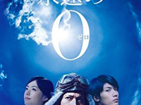山崎貴の監督した映画『永遠の0』