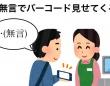 「んっ(早くバーコードを読み取れよ)」とスマホを無言で差し出す奴(画像はキムテス(@kimuti_X