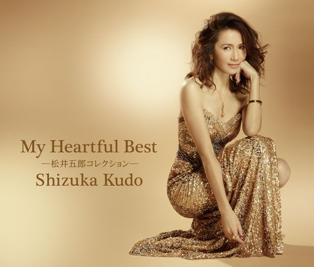 「My Heartful Best~松井五郎コレクション~」より