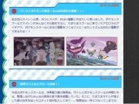 テレビ東京「ポケットモンスター サン&ムーン」公式サイトより