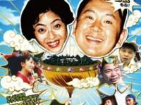 『電波少年 BEST OF BEST 雷波もね! [DVD]』(バップ)