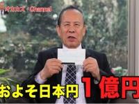 YouTubeチャンネル「岡田和夫」より