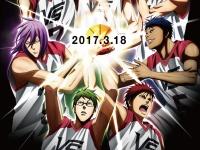 『劇場版 黒子のバスケ LAST GAME』